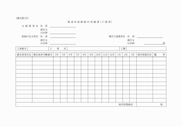 手帳 共済 金 建設 退職 業 建退共岩手県支部 退職金の請求手続き、共済手帳の更新手続き等のお問い合わせについて
